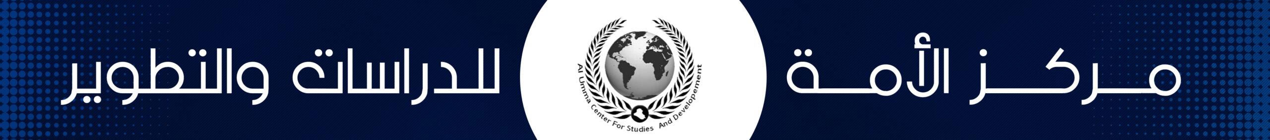 مركز الأمة للدراسات والتطوير